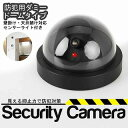 ダミードーム型セキュリティーカメラ(安価で効果的な防犯対策に!ダミーセンサーライト点滅)