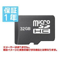有名メーカー microSDHC 32GB(メーカーを選べません!その分激安!1年保証)