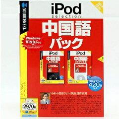 iPod selection 中国語パック(中国語レッスン!iPodとパソコンで学ぶ・収録レッスン420分以上)
