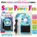 SPF072(涼しい!首から下げられるパワーファン・USB&太陽光から充電!角度調節可・ブルー)