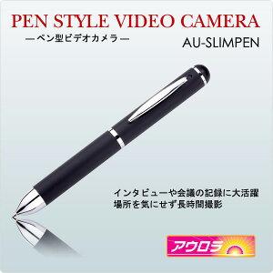 AU-SLIMPEN(品質の良いペン型ビデオカメラ・microSD挿入タイプ 16GB対応・ボタンも押し易くさら...