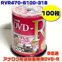 DVD-R RVR470-S100-318(Radius DVD-R・100枚・8倍速・ワイドホワイトレーベル)