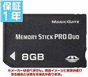 有名メーカー メモリースティックProDuo 8GB(メーカーを選べません!その分激安!1年保証)