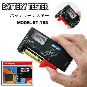 BatteryTester BT-168(バッテリーチェッカー・単1〜5形、9V形乾電池、1.5Vボタン電池測定可能)