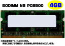 SODIMM NB 4GB PC8500(204pin・DDR3・1年保証)
