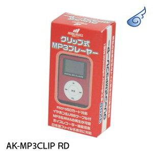 AK-MP3CLIP RD(32GB microSDHC対応!クリップ式液晶付MP3プレーヤー・レッド)
