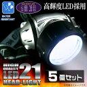 超高輝度21灯LED【ヘッドライト5個セット】生活防水で雨も安心・3段階調節