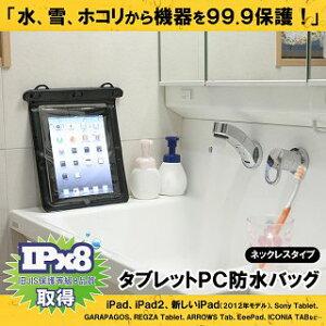 LMB-011S(IPX8準拠iPadなどタブレットPC防水バッグ・お風呂やキッチンで)