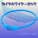 二輪車ワイヤーロック青(大切な自転車を守るチェーンロック!長さ約82cm・太さ約12mm・青)