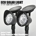ソーラースポットライト2個セット(ガーデニング照明に最適!太陽電池充電&自動点灯・防水仕様)