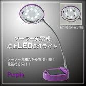 LED8灯ソーラー卓上ライトPU(電池不要・明るいソーラー卓上ライト8LED・パープル)