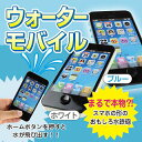 iPhone型おもしろ水鉄砲【ウォーターモバイル ホワイト】いたずらドッキリに!