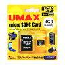 5年保証UMAX【microSDHCカードUM-MCSDHC-C10-8G】Class10・アダプタ付