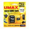 5年保証UMAX【microSDHCカードUM-MCSDHC-C10-16G】Class10・アダプタ付