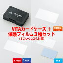 オフィシャルライセンス商品【PS Vitaアクセサリ4点セッ...