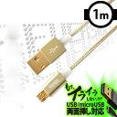 高耐久microUSBケーブル1m【LBR-RVMC1mGD】両面挿し対応・Androidスマホなどに・ゴールド