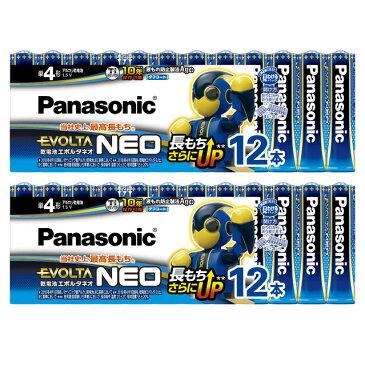 24本!パナソニック【エボルタ単4電池LR03NJ/12SW x2点】お得な2個セット