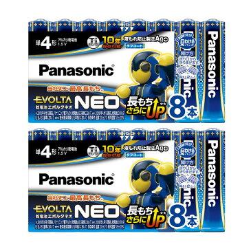 パナソニック【エボルタNEO単4電池LR03NJ/8SW x2点】お得な16本セット