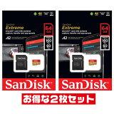 サンディスクExtreme64GB【microSDXCカードSDSQXA2-064G-GN6MA x2枚セット】Class10・A2
