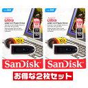 サンディスクULTRA・128GB高速【USBメモリSDCZ48-128G-U46 x2本セット】USB3.0&2.0対応