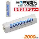 ニッケル水素充電池 【単3形 2000mAh 8本セット】約1000回繰り返し充電が可能