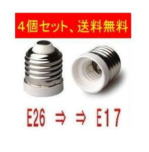 口金変換アダプターE26⇒E17口金変換アダプターE26⇒E17に簡単に変換、送料込み、4個セット、日...