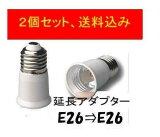 口金変換アダプターE26⇒E26で38mm延長できる、送料込み、2個セット、日本最安値に挑戦中!!
