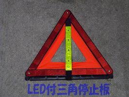 LED付三角停止板[車載用緊急対策ツール]これで夜間も安心
