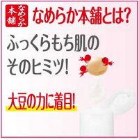 豆乳インフラボン化粧水、なめらか本舗乳液NA200ml