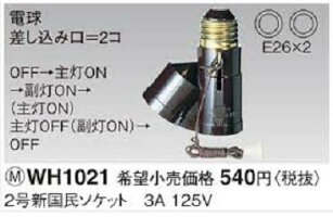 Panasonic2号新国民ソケットWH1021