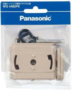 パナソニック 引掛シーリング増改アダプタ2型Panasonic WG4482PK
