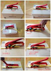新型、簡単PPバンド梱包機セット、女性でも簡単に梱包作業ができる、ヒーターで溶着