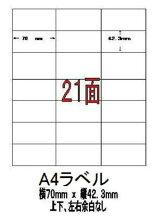 エーワン規格互換A4ラベル、宛名、表示用21(A)面ラベル100シートで1セット(70x42.3mm)業務用