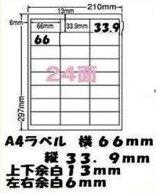 エーワン規格互換A4ラベル、宛名、表示用24面ラベル100シートで1セット(66x33.9mm)業務用