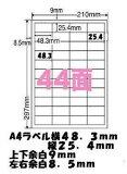 ������ʸߴ�A4��٥롢��̾��ɽ����44�̥�٥�100�����Ȥǣ����åȶ�̳��(48.3x25.4mm)�����ᣴ��������