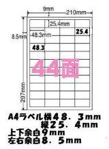 エーワン規格互換A4ラベル、宛名、表示用44面ラベル100シートで1セット業務用(48.3x25.4mm)x100=4400片