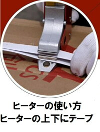 《梱包機梱包器梱包用品結束機溶着機》新型、簡単PPバンド梱包機セット、女性でも簡単に梱包作業ができる、ヒーターで溶着