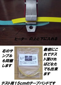 ☆梱包機梱包器結束機溶着機☆簡単PPバンド梱包ヒーター溶着器