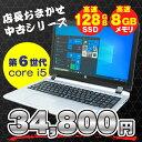 【中古】おまかせ A4ノート ノートパソコン 第6世代 i5