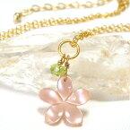 ピンクシェルの桜の花とペリドットのネックレス(ペンダント)さくら サクラ 貝(アクセサリー アクセ 誕生日 プレゼント 彼女 女性 レディース 女の子 ギフト かわいい 可愛い 結婚式 お呼ばれ パーティー ネックレス 華奢 プレゼント 贈り物)