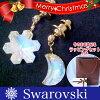 スワロフスキーのブローチクリスマスプレゼント