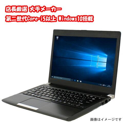在宅勤務対応 店長厳選お任せPC 【第二世代Core-i5以上 4GBメモリ SSD 128GB B5-A4サイズ 正規版Office付き Windows10 Pro 64bit 中古パソコン 中古ノートパソコン Win10 在宅ワーク