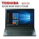 未使用新品 東芝 DynaBook B55/D 第六世代Core-i5 8GBメモリ SSD512GB USB 3.0 HDMI PB55DEADMFAAD21 新品未使用品ノートパソコン TOSHIBA