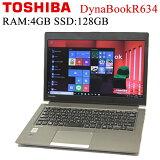 東芝 DynaBook R634 第四世代Core-i5 RAM:4GB SSD:128GB 無線 正規Officeソフト付き 中古ノートパソコン モバイルパソコン ウルトラPC Windows10 Pro 中古パソコン TOSHIBA