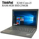 テレワーク対応 Lenovo ThinkPad X240 第四世代Core-i5 RAM:4GB SSD:256GB 正規版Office付 無線、USB3.0 中古ノートパソコン Windows10..