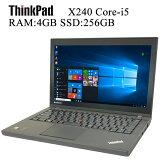 Lenovo ThinkPad X240 第四世代Core i5 4GBメモリ 新品SSD256GB搭載 正規版Office付 無線、USB3.0 中古ノートパソコン Windows10 Pro 64bit 中古パソコン Win10 モバイルパソコン ウルトラPC レノボ