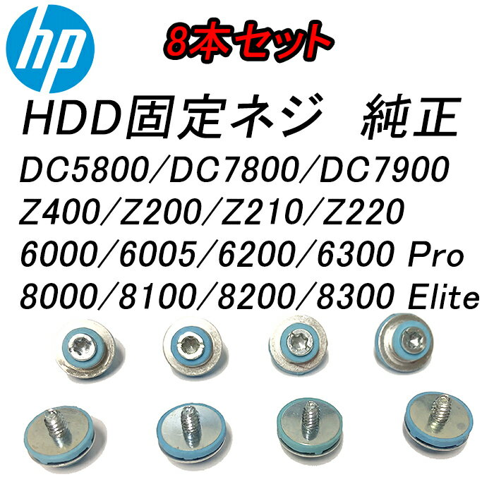 8x HDD Mounting Screws For HP DC7800 DC7900 8000 8100 8200 6000 6005 Elite Z200