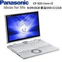 在宅勤務対応 Panasonic Let's note CF-XZ6 第7世代Core-i5 RAM:8GB 新品SSD:512GB USB3.0 Webカメラ HDMI Microsoft Office付 中古パソコン ノートパソコン Win10 モバイルパソコン Windows10 Pro パナソニック 在宅ワーク テレワーク zoom対応の商品画像