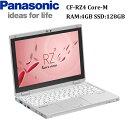 在宅勤務対応 Panasonic Let's note CF-RZ4 Core-M RAM:4GB SSD:128GB USB3.0 Webカメラ HDMI 中古パソコン ノートパソコン Win10 モバイルパソコン Windows10 Pro パナソニック 在宅ワーク テレワーク zoom対応の商品画像