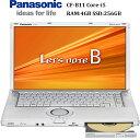 『在宅勤務対応』15.6型 Panasonic Let's